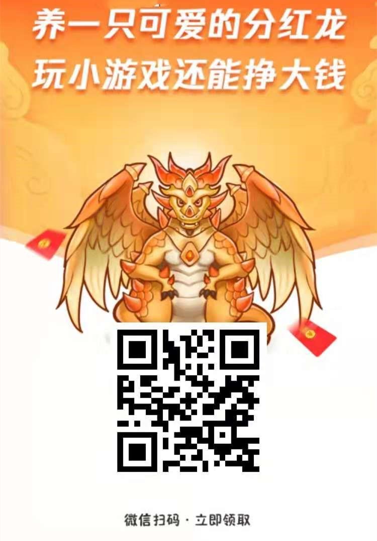 全民养龙app注册二维码